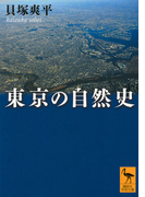東京の自然史