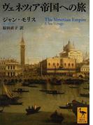ヴェネツィア帝国への旅 (講談社学術文庫)(講談社学術文庫)