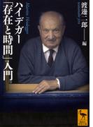 ハイデガー「存在と時間」入門 (講談社学術文庫)(講談社学術文庫)