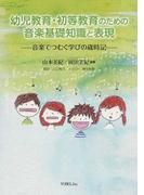 幼児教育・初等教育のための音楽基礎知識と表現 音楽でつむぐ学びの歳時記