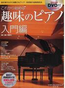 これから始める趣味のピアノ 改訂版 入門編 (シンコー・ミュージック・ムック)