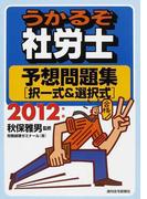 うかるぞ社労士予想問題集〈択一式&選択式〉 2012年版