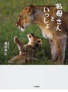 """お母さんといっしょ 野生動物28家族の""""母子の時間"""""""