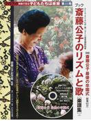 DVDブック映像で見る子どもたちは未来 第3期 斎藤公子のリズムと歌