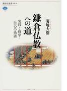 鎌倉仏教への道 実践と修学・信心の系譜 (講談社選書メチエ)(講談社選書メチエ)