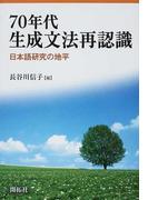 70年代生成文法再認識 日本語研究の地平