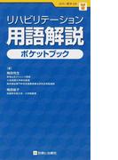 リハビリテーション用語解説ポケットブック (リハ・ポケット)