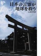 日本の言霊が、地球を救う