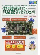 世界の定番ARMマイコン超入門キットSTM32ディスカバリ デバッガ搭載&はんだづけ不要!Cortex‐M3をホントに始められる (トライアルシリーズ)