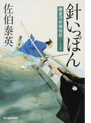 針いっぽん (ハルキ文庫 時代小説文庫 鎌倉河岸捕物控)(ハルキ文庫)
