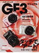 パナソニックLUMIX GF3マニュアル タッチでアート!小さいけど一眼画質 (日本カメラMOOK)