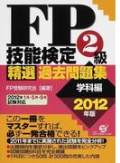 FP技能検定2級精選過去問題集 2012年版学科編
