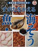 身近な食べもののひみつ 5 すがたをかえる魚・海そう