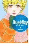 生徒諸君!最終章・旅立ち(BE LOVE KC) 22巻セット(BE LOVE KC(ビーラブKC))