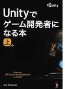 Unityでゲーム開発者になる本 上巻