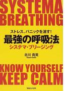 最強の呼吸法 ストレス、パニックを消す! システマ・ブリージング