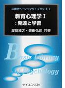 教育心理学 1 発達と学習 (心理学ベーシックライブラリ)