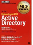 Windows Server 2008 Active Directory 試験番号70−640 第2版 (MCP教科書)