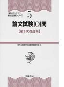 論文試験101問 第3次改訂版 (頻出ランク付・昇任試験シリーズ)