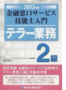 金融窓口サービス技能士入門テラー業務2級 2012年版