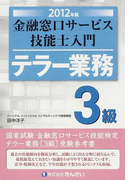 金融窓口サービス技能士入門テラー業務3級 2012年版
