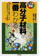 高分子材料が一番わかる 高分子材料の重要テーマ58 材料開発へのヒントを満載