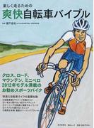楽しく走るための爽快自転車バイブル (毎日ムック)(毎日ムック)