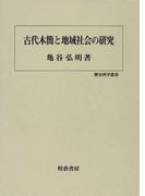 古代木簡と地域社会の研究 (歴史科学叢書)