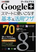 Google+スマートに使いこなす基本&活用ワザ70 (できるポケット)(できるポケット)