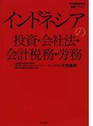 インドネシアの投資・会社法・会計税務・労務 (海外直接投資の実務シリーズ)