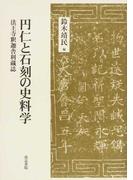 円仁と石刻の史料学 法王寺釈迦舎利蔵誌