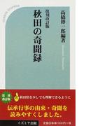 秋田の奇聞録 復刻改訂版