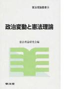 政治変動と憲法理論 (憲法理論叢書)