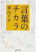 言葉のチカラ (集英社文庫)(集英社文庫)