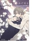 花のみぞ知る(ミリオンコミックス) 3巻セット