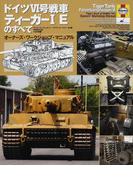 ドイツⅥ号戦車ティーガーⅠEのすべて (オーナーズ・ワークショップ・マニュアル)