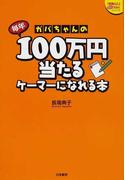 ガバちゃんの毎年100万円当たるケーマーになれる本 (『懸賞なび』当たる!懸賞本シリーズ)