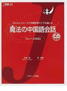 魔法の中国語会話 フレーズ450 かんたんフレーズで中華世界どこでも通じる (J新書)