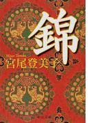 錦 (中公文庫)(中公文庫)