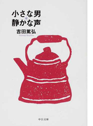 小さな男*静かな声 (中公文庫)(中公文庫)