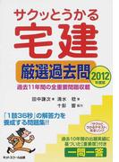 サクッとうかる宅建厳選過去問 2012年度版