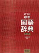 旺文社標準国語辞典 第7版