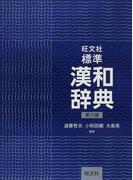 旺文社標準漢和辞典 第6版
