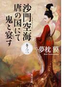 沙門空海唐の国にて鬼と宴す 巻ノ3 (角川文庫)(角川文庫)