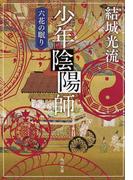 少年陰陽師 5 六花の眠り (角川文庫)(角川文庫)