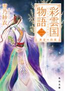 彩雲国物語 2 黄金の約束 (角川文庫)(角川文庫)