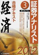 合格テキスト経済 2012 (証券アナリスト第1次レベル)