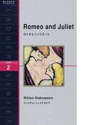 ロミオとジュリエット Level 2(1300−word)