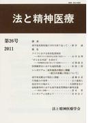 法と精神医療 第26号(2011)
