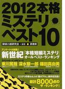 本格ミステリ・ベスト10 2012